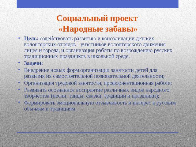 Социальный проект «Народные забавы» Цель: содействовать развитию и консолидац...