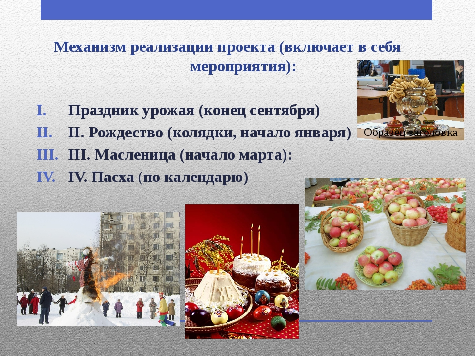 Механизм реализации проекта (включает в себя мероприятия): Праздник урожая (к...