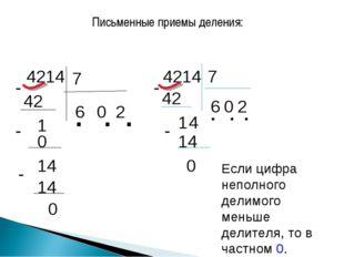 Письменные приемы деления: 4214 7 6 42 0 1 0 - 14 - 2 14 . . . 0 - 4214 7 42