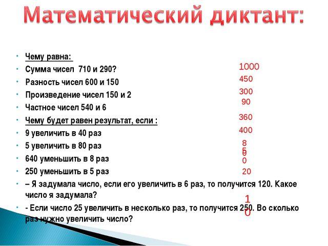 Чему равна: Сумма чисел 710 и 290? Разность чисел 600 и 150 Произведение чисе...