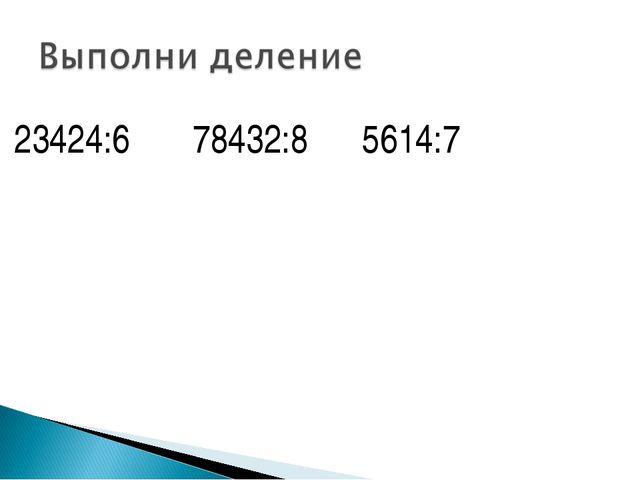 23424:6 78432:8 5614:7