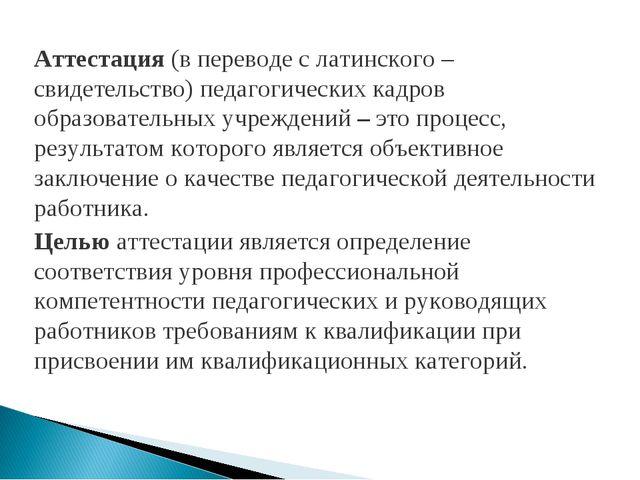Аттестация (в переводе с латинского – свидетельство) педагогических кадров об...