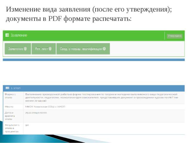 Изменение вида заявления (после его утверждения); документы в PDF формате рас...