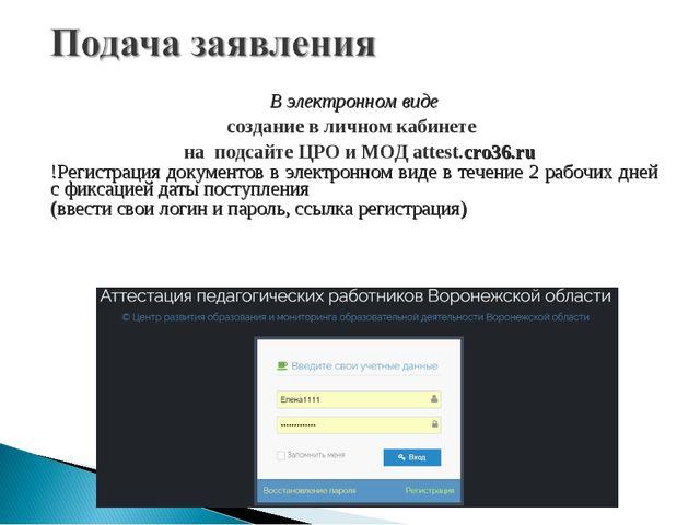 В электронном виде создание в личном кабинете на подсайте ЦРО и МОД attest.cr...