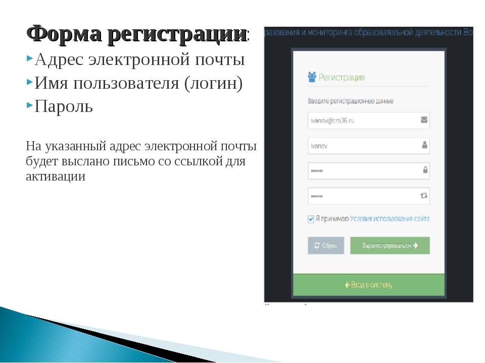 Форма регистрации: Адрес электронной почты Имя пользователя (логин) Пароль На...