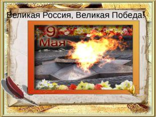 Великая Россия, Великая Победа! Наша Родина в прошлом неоднократно решала мир