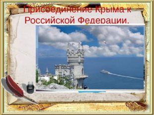 Присоединение Крыма к Российской Федерации. - Почему именно сейчас РФ приняла