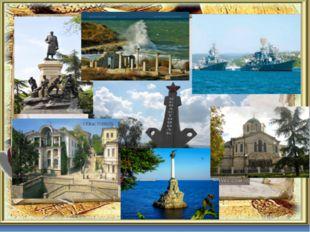 Присоединение Крыма к Российской Федерации. Главное, отрадное убеждение, кото
