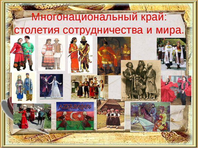 Многонациональный край: столетия сотрудничества и мира. Наш родной край на пр...