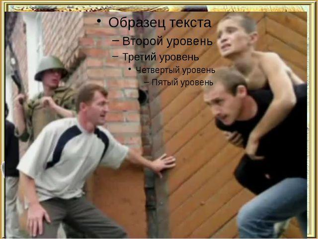Крупными терактами последних лет стали: -Взрыв жилых домов в Москве в 1995г....