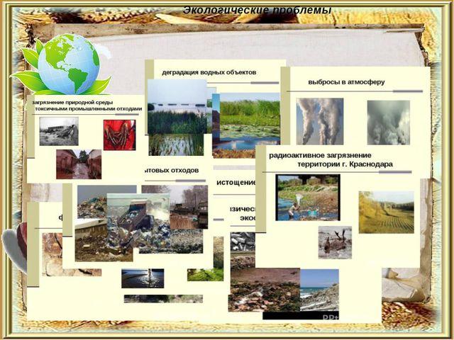 Экологические проблемы Причины экологических проблем? Нерациональное природоп...