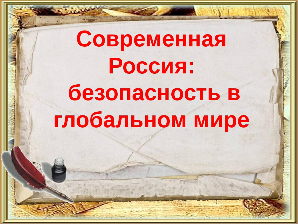 Современная Россия: безопасность в глобальном мире