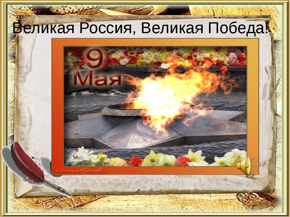 Великая Россия, Великая Победа! Наша Родина в прошлом неоднократно решала мир...