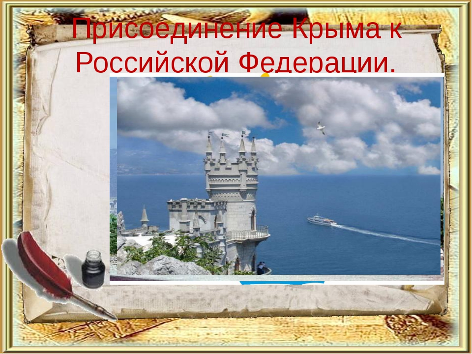 Присоединение Крыма к Российской Федерации. - Почему именно сейчас РФ приняла...