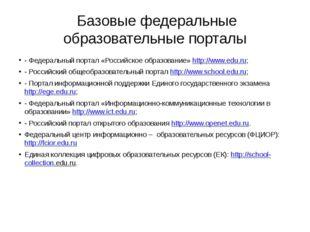 Базовые федеральные образовательные порталы - Федеральный портал «Российское