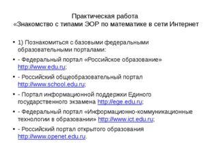 Практическая работа «Знакомство с типами ЭОР по математике в сети Интернет 1)