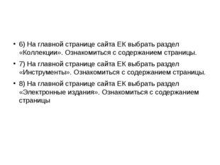 6) На главной странице сайта ЕК выбрать раздел «Коллекции». Ознакомиться с с