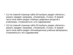 11) На главной странице сайта ЕК выбрать раздел «Каталог», указать предмет,