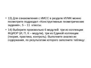 13) Для ознакомления с ИИСС в разделе ИУМК можно посмотрите подраздел «Конст