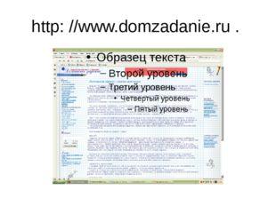 http: //www.domzadanie.ru .