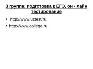 3 группа: подготовка к ЕГЭ, он - лайн тестирование http://www.uztest/ru, http