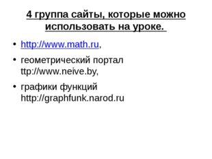 4 группа сайты, которые можно использовать на уроке. http://www.math.ru, геом