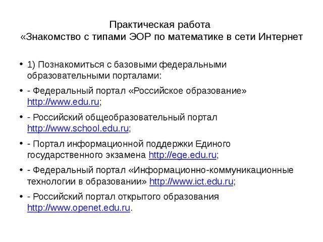 Практическая работа «Знакомство с типами ЭОР по математике в сети Интернет 1)...