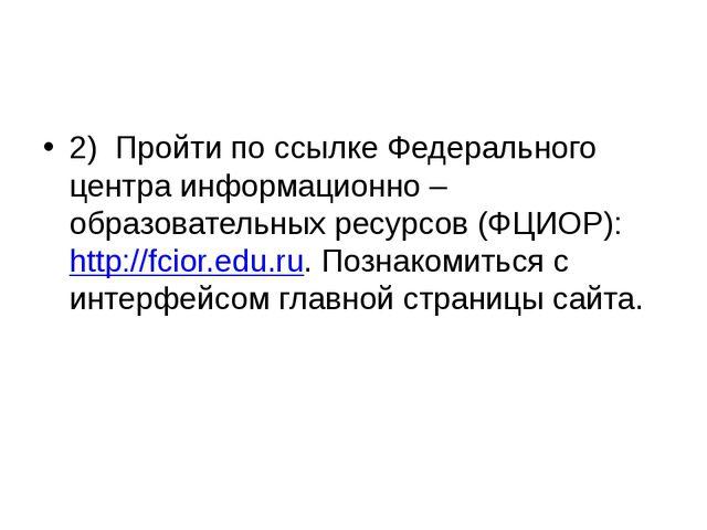 2) Пройти по ссылке Федерального центра информационно – образовательных ресу...