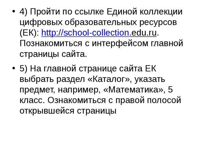4) Пройти по ссылке Единой коллекции цифровых образовательных ресурсов (ЕК):...