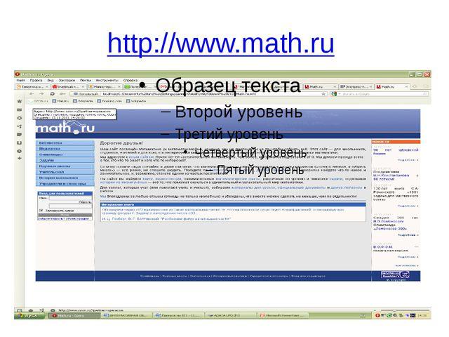 http://www.math.ru