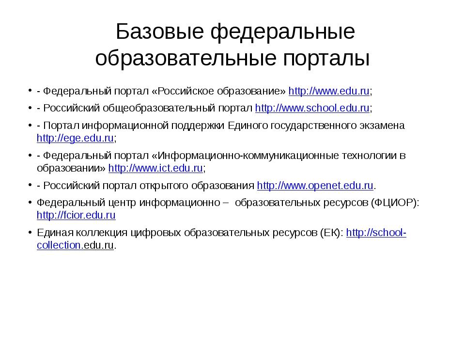 Базовые федеральные образовательные порталы - Федеральный портал «Российское...