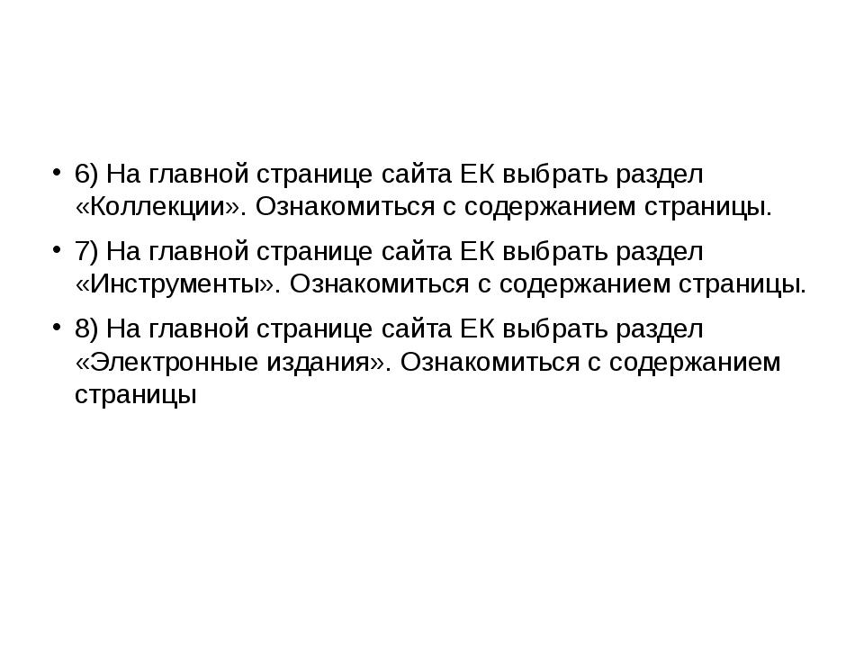 6) На главной странице сайта ЕК выбрать раздел «Коллекции». Ознакомиться с с...