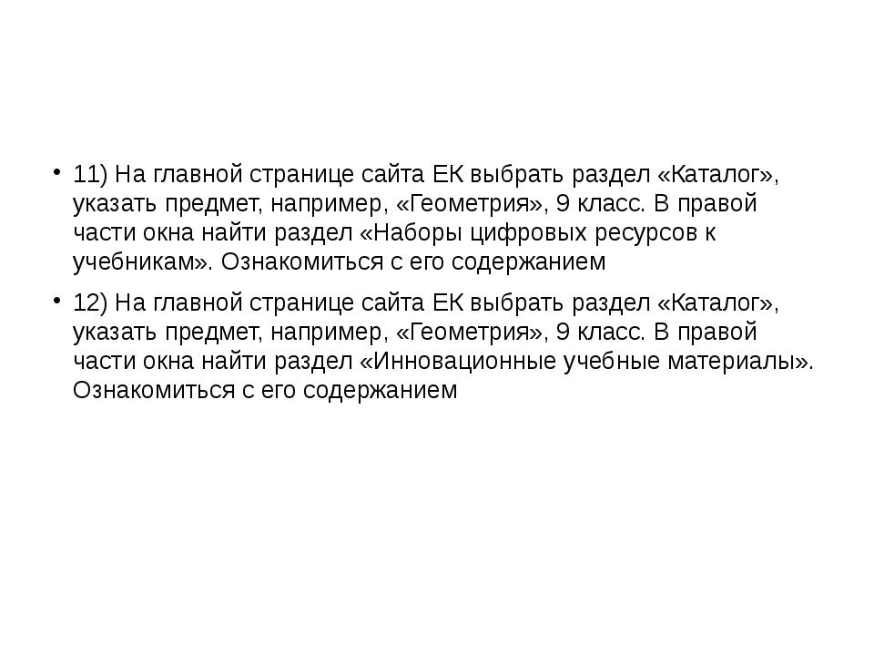 11) На главной странице сайта ЕК выбрать раздел «Каталог», указать предмет,...