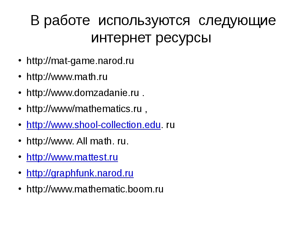 В работе используются следующие интернет ресурсы http://mat-game.narod.ru ht...