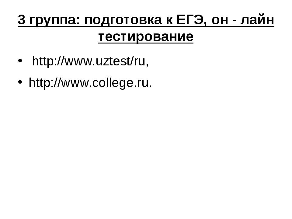 3 группа: подготовка к ЕГЭ, он - лайн тестирование http://www.uztest/ru, http...