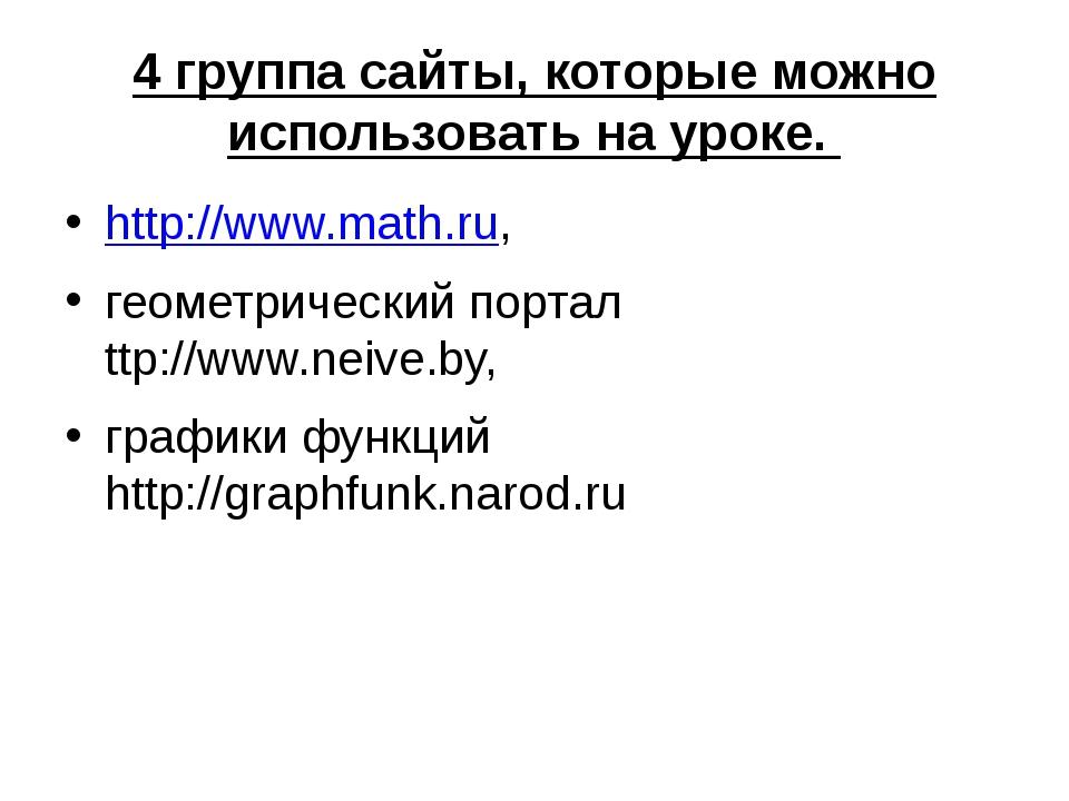 4 группа сайты, которые можно использовать на уроке. http://www.math.ru, геом...