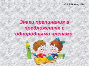 Знаки препинания в предложениях с однородными членами  А.В.Попов, 2014