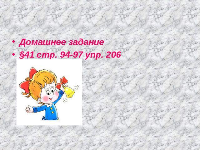 Домашнее задание §41 стр. 94-97 упр. 206