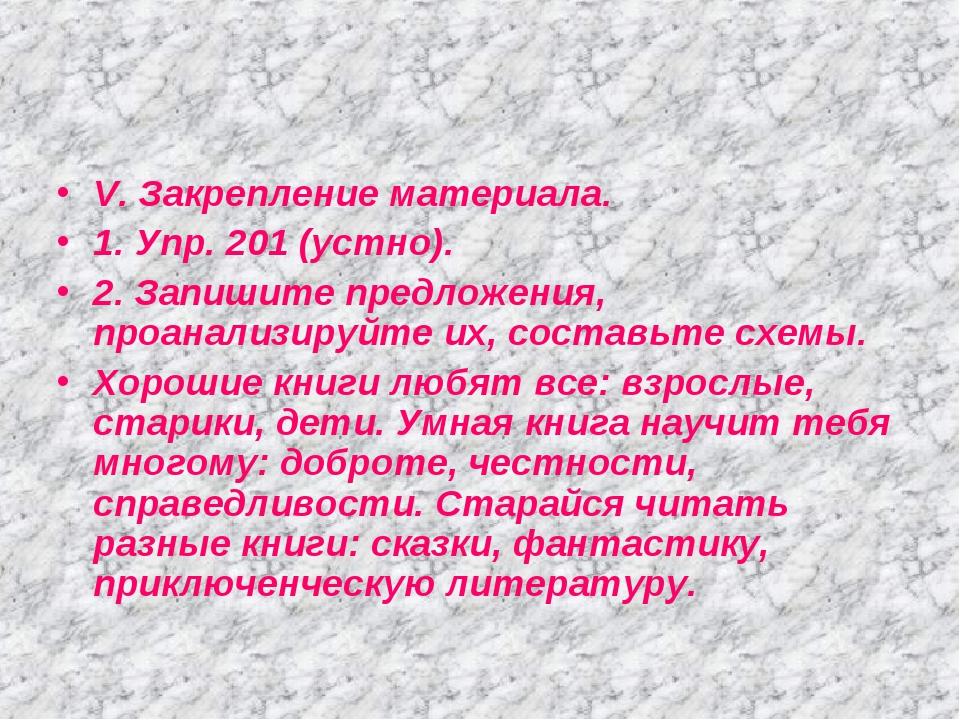 V. Закрепление материала. 1. Упр. 201 (устно). 2. Запишите предложения, проан...
