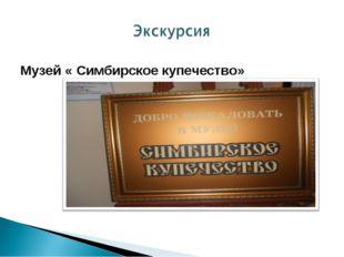 Музей « Симбирское купечество»