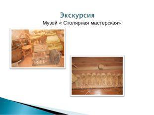 Музей « Столярная мастерская»