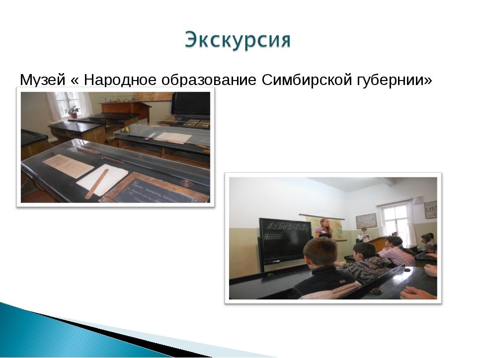 Музей « Народное образование Симбирской губернии»