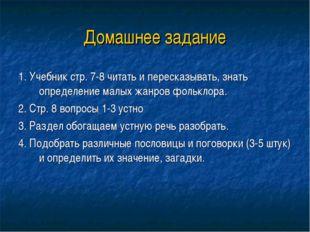 Домашнее задание 1. Учебник стр. 7-8 читать и пересказывать, знать определени