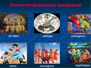 Исполнители фольклорных произведений гусляры скоморохи кобзарь акын скоморохи
