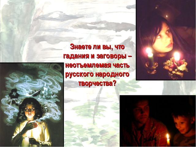 Знаете ли вы, что гадания и заговоры – неотъемлемая часть русского народного...