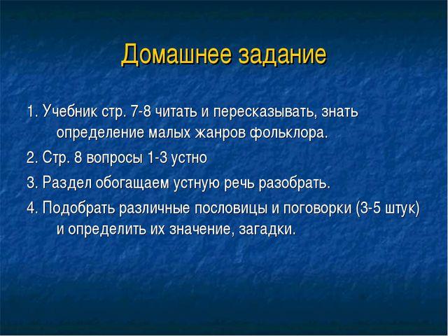 Домашнее задание 1. Учебник стр. 7-8 читать и пересказывать, знать определени...