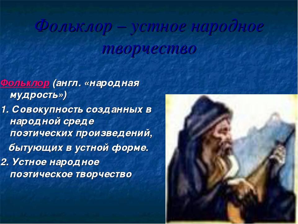 Фольклор – устное народное творчество Фольклор (англ. «народная мудрость») 1....
