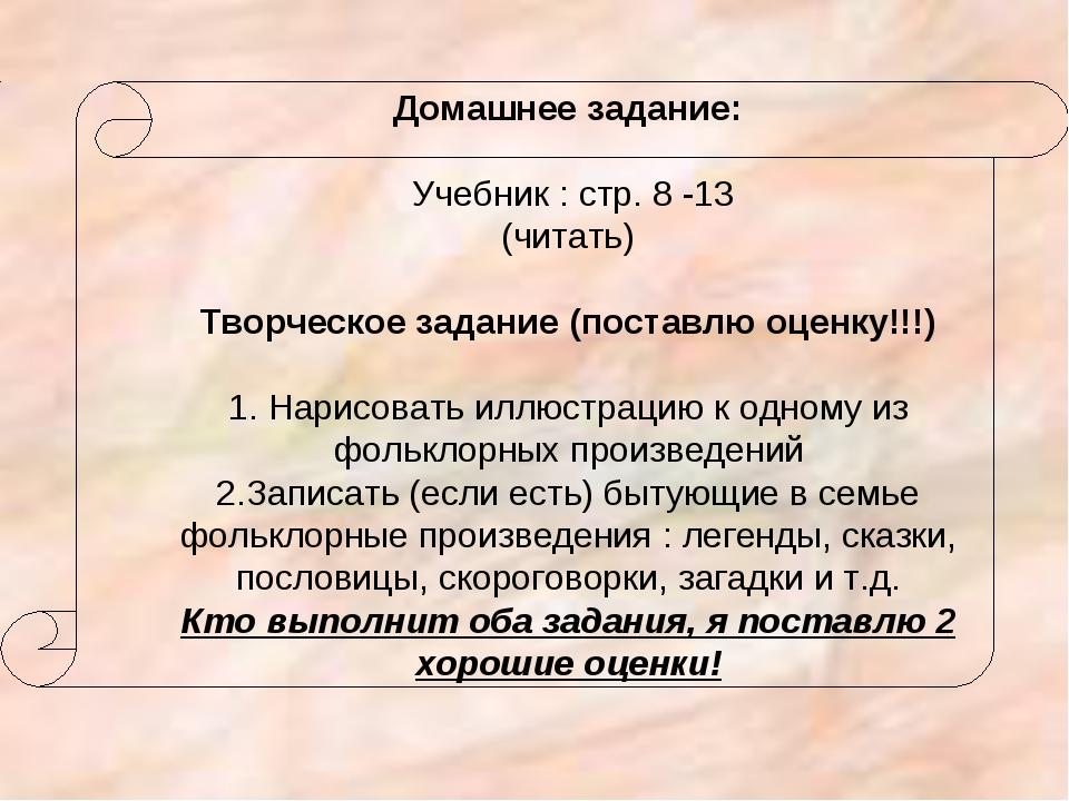 Домашнее задание: Учебник : стр. 8 -13 (читать) Творческое задание (поставлю...