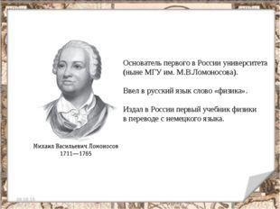 * * Основатель первого в России университета (ныне МГУ им. М.В.Ломоносова). В