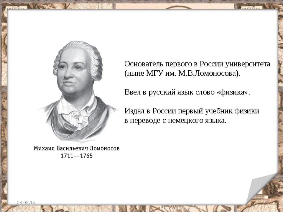 * * Основатель первого в России университета (ныне МГУ им. М.В.Ломоносова). В...